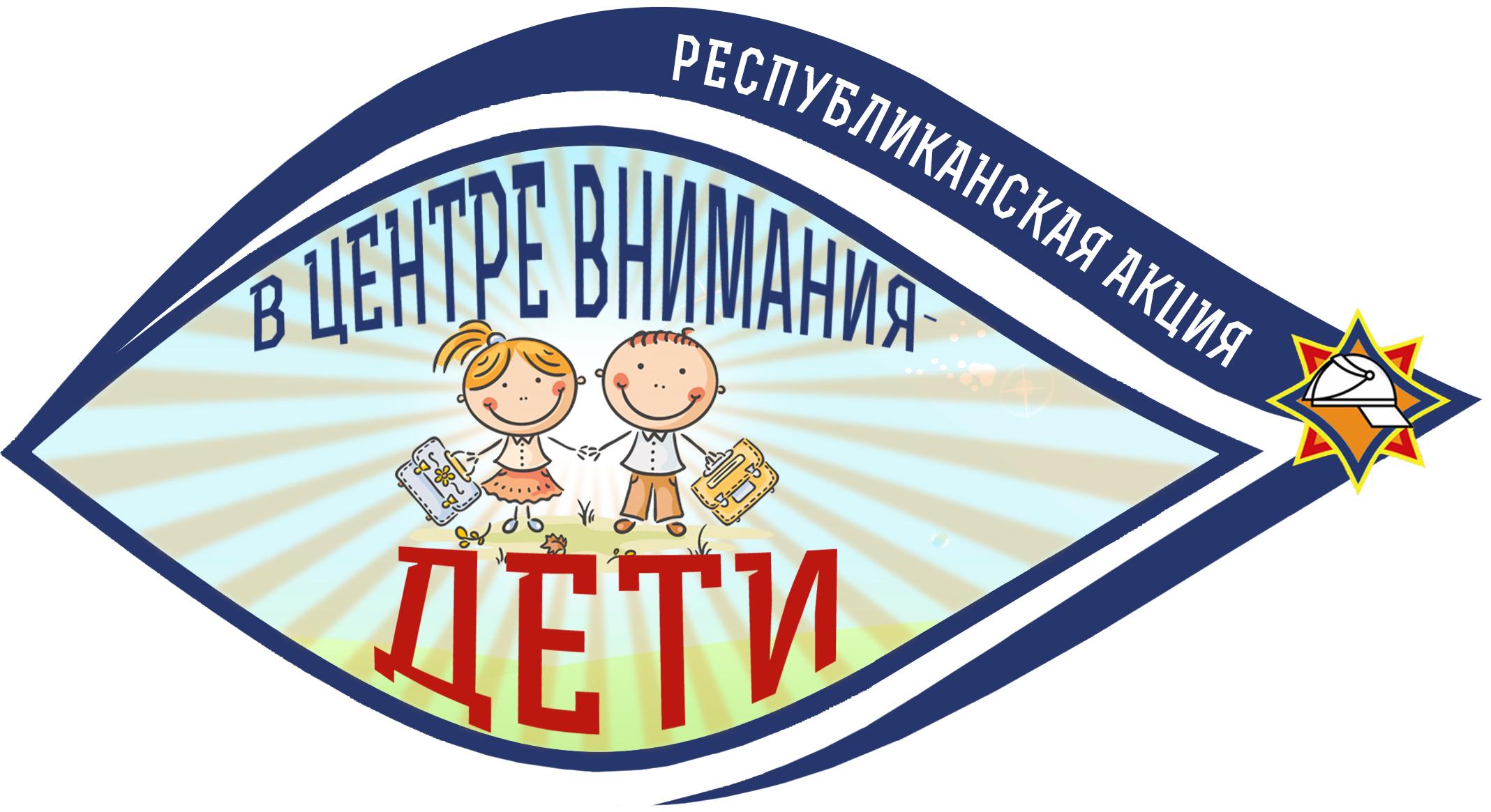 В Толочинском районе дан старт акции «В центре внимания – дети!»