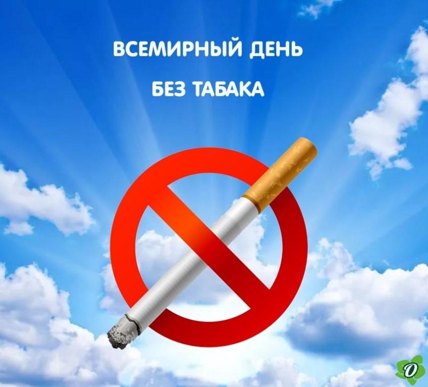 картинки жизнь без табака картинки основе сюжета